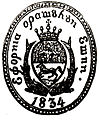 Historical Iasi CoA 1834.jpg