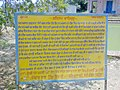 History of Gurdwara Lakhi Jungle Sahib.jpg