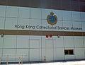 Hong Kong Correctional Services Museum front facade.jpg