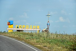 Horodnia welcome sign (1).jpg
