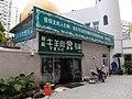 Huxi Mosque - Butcher Shop.jpg