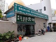 Islamic dietary laws - Wikipedia