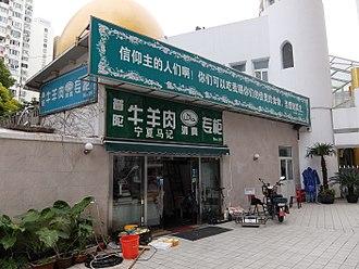 Islamic dietary laws - Halal butcher shop in Shanghai, China.