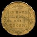 INC-1775-r Червонец 1797 г. (реверс).png