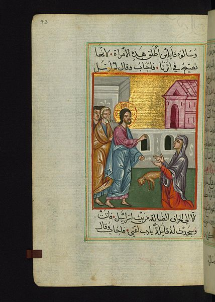 File:Ilyas Basim Khuri Bazzi Rahib - Jesus and the Canaanite Woman - Walters W59243A - Full Page.jpg