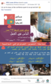 Image of the Arabic poster for Wiki Loves Africa 2017 used online.png