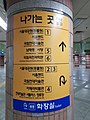 In the seoul grand park station.jpg