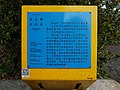 Inauguration tablet of Xinsheng South Road Sec.3 sidewalk improvement project 20190504.jpg