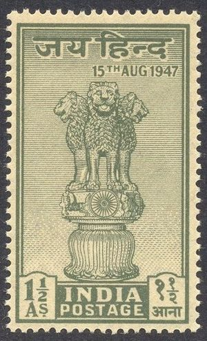 Lion Capital of Ashoka - Image: India 1947 Ashoka Lions 1 and half annas