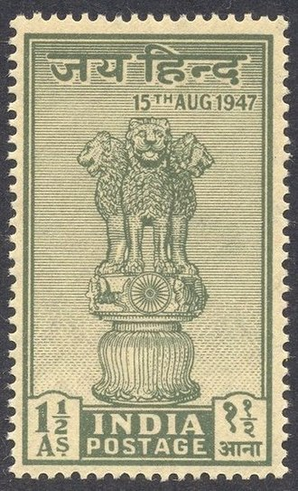 Lion Capital of Ashoka - The second stamp of independent India and the first for domestic use.