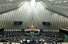 Iranian Majlis.jpg