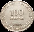 Israel100prutahobv.png