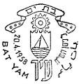 Israel Commemorative Cancel 1958 Bat Yam Became a City.jpg
