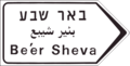 Israeli road sign for Be'er Sheva.png