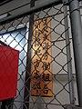 JR Central Workers' Union Shinkansen head office (plate).jpg