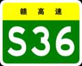 Jiangxi Expwy S36 sign no name.PNG