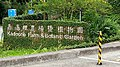 Kadoorie Farm and Botanic Garden - Hong Kong - 0503181326.jpg