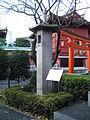 Kanda-Myojin Mizuno Toshikata Kenshohi.jpg