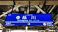 Keikyu-railway-KK01-Shinagawa-station-sign-20190122-152248.jpg