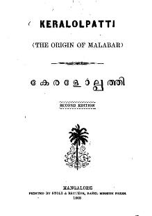 Keralolpatti The origin of Malabar 1868.djvu