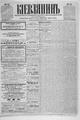 Kievlyanin 1898 12.pdf