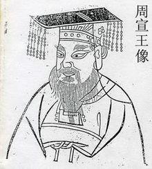 Король Сюань из Чжоу.jpg