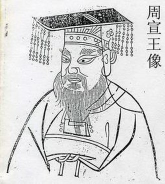 King Xuan of Zhou - Image: King Xuan of Zhou