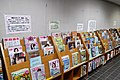 Konan City Public Library 1F ac (2).jpg