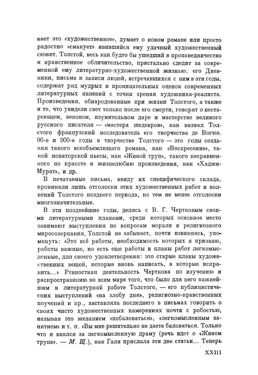 Страница L. N. Tolstoy. All in 90 volumes. Volume 88.pdf 26 — Викитека 66d7afe46cb