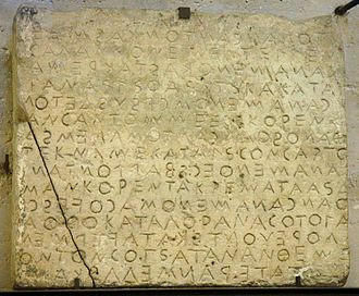 Gortyn - Inheritance regulations, fragment of the 11th column of the Law Code of Gortyn, Louvre.
