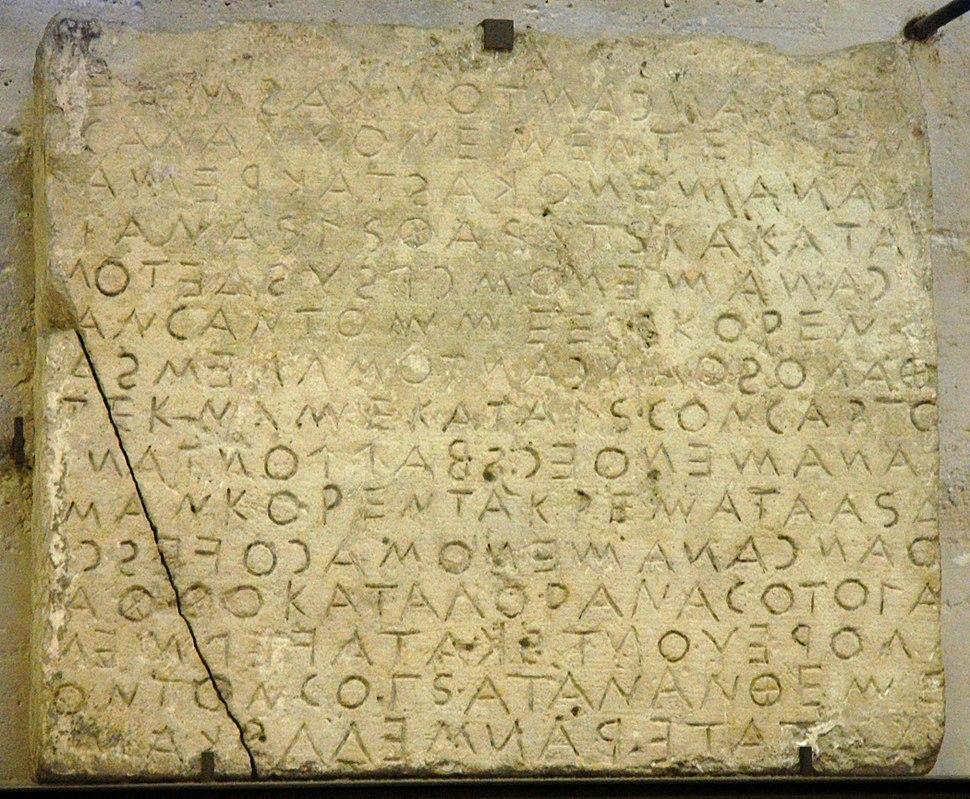 Law Code Gortyn Louvre Ma703