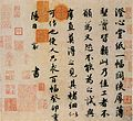Letter on Cheng Xin Tang Paper by Cai Xiang.jpg