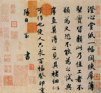 Cai Xiang - Letter on Cheng Xin Tang paper (求澄心堂纸尺牘) by Cai Xiang