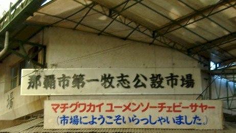 Makishi First Public Market