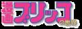 Manga Burikko.png