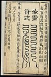 Medical talisman (Chinese C19 woodcut) Wellcome L0039751.jpg