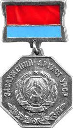 Merit artist of Ukrainian SSR.jpg
