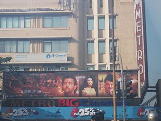 Metro Big Cinemas - Metro, c. 2012