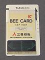 Mitsubishi Kirigamine BeeCard.jpg
