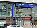 Mizuho Bank Tama Branch.jpg
