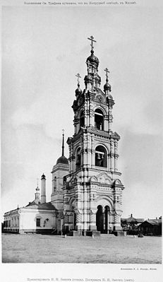 Moscow, St.Trifon's Belltower, P.P.Zykov and Son.jpg