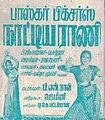 NaattiyaRani 1949.jpg
