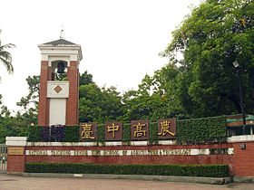 National Taichung Agricultural Senior High School.JPG