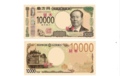 New Japan Notes and Coins (Screenshot).png