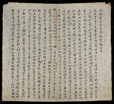 First page of an essay to encourage people study Confucian literature, written by emperor Thanh Tong Ngu che khuyen hoc van.jpg