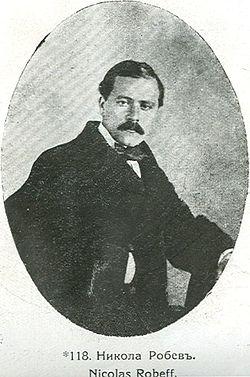 Nikola Robev Bitolya.jpg