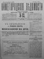 Nngv-1901-13.pdf