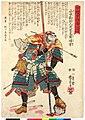 No. 3 Yamamoto Kansuke Nyudo Dokisai Haruyuki 山本勘助入道道鬼蔡晴幸 (BM 2008,3037.15003).jpg