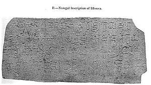Dhruva Dharavarsha - Fragment of Old Kannada inscription (780 AD) from Naregal of Rashtrakuta King Dhruva Dharavarsha