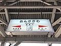 Ongagawa Station Sign 3.jpg